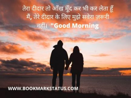 Good morning Love Quotes in Hindi for Her 46