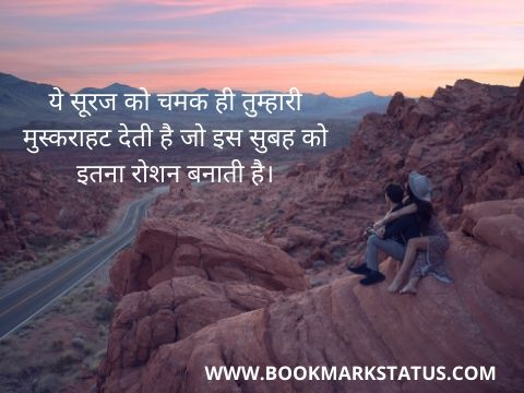 -good morning love quotes for her in hindi | BOOKMARK STATUS