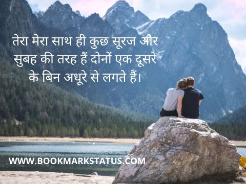 -good morning love quotes in hindi | BOOKMARK STATUS