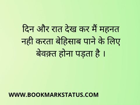 -I.A.S motivational quotes in hindi | BOOKMARK STATUS