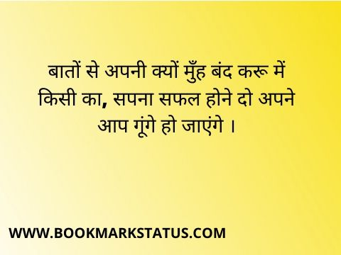I.A.S motivational quotes in hindi | BOOKMARK STATUS