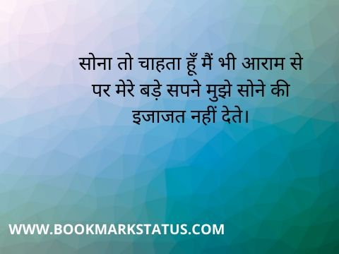 - Motivational Quotes for I.A.S Aspirants in Hindi | BOOKMARK STATUS