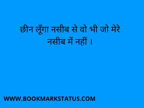 -I.A.S motivational thoughts in hindi | BOOKMARK STATUS