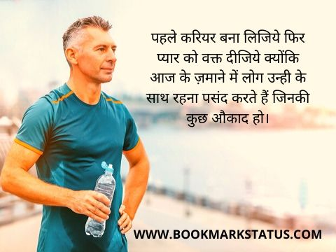 -motivational status in hindi | BOOKMARK STATUS