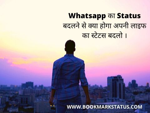 -whatsapp dp for motivational quotes | BOOKMARK STATUS