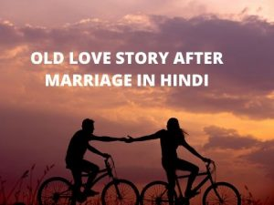 OLD LOVE STORY AFTER MARRIAGE IN HINDI