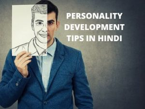 Read more about the article PERSONALITY DEVELOPMENT IN HINDI (COMPLETE GUIDE FOR 2020)