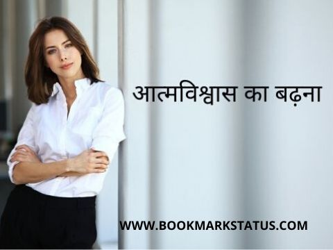 A women wearing white shirt and black skirt is standing with folded arms which shows her confidence because of positive thinking