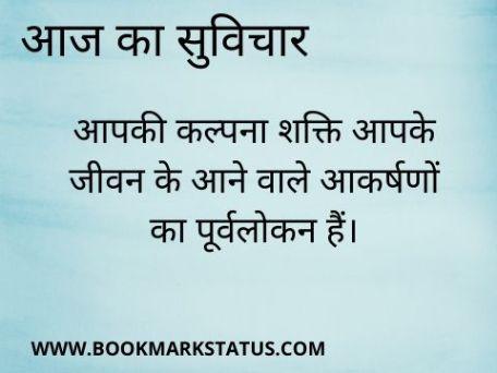 -mhan vichar | BOOKMARK STATUS