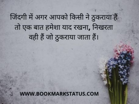-thoughts on life in hindi | BOOKMARK STATUS