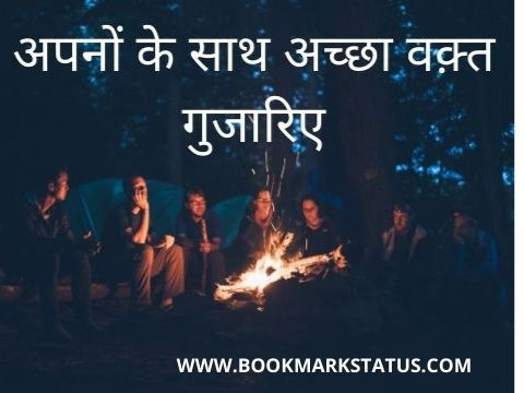 Four friends are enjoying in the boun fire and on the up postive thinking tip is written