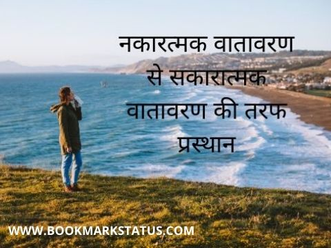 ways to think positive in Hindi