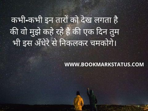 -zindagi quotes in hindi | BOOKMARK STATUS