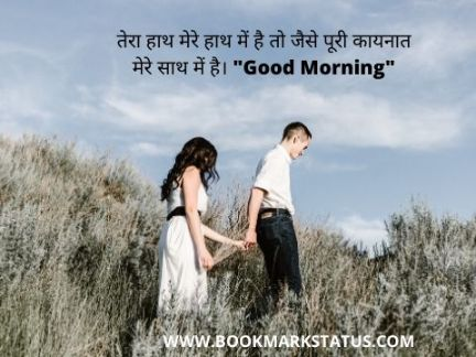 -good morning love quotes in hindi for wife | BOOKMARK STATUS