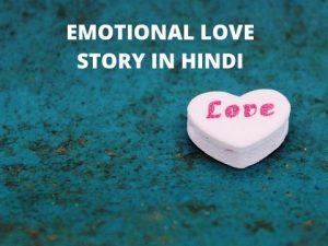 BEST EMOTIONAL LOVE STORY IN HINDI – दिल को भावुक कर देने वाली एक प्रेम कथा