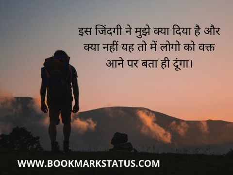 -golden thoughts of life in hindi | BOOKMARK STATUS