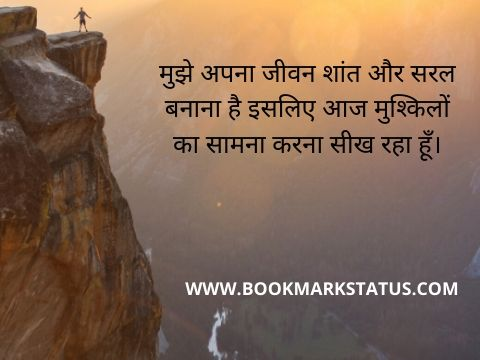 -golden thoughts of life in hindi with images| BOOKMARK STATUS