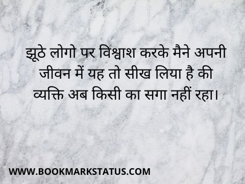 -golden thoughts of life in hindi with images | BOOKMARK STATUS
