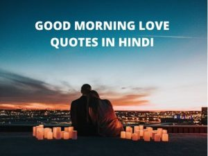 151+ BEST GOOD MORNING LOVE QUOTES IN HINDI FOR YOUR LOVED ONES