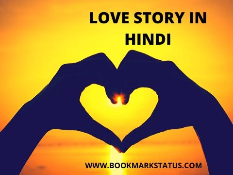 BEST SCHOOL LOVE STORY IN HINDI