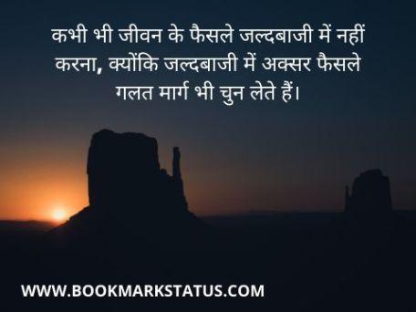 जीवन के अच्छे विचार | BOOKMARK STATUS