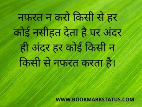 -गुस्सा स्टेटस In Hindi | BOOKMARK STATUSA
