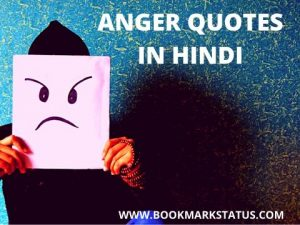 Anger Quotes and Status in Hindi – क्रोध एवं गुस्से पर अनमोल वचन