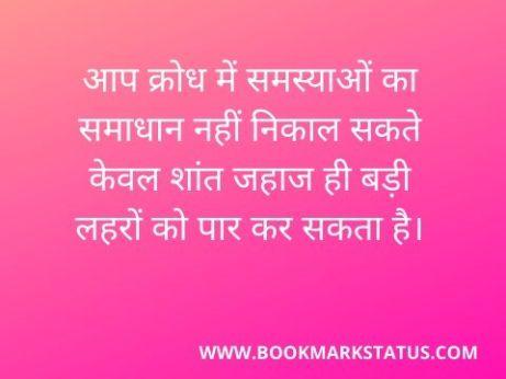-angry whatsapp status in hindi | BOOKMARK STATUS
