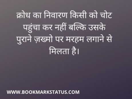 -anger control quotes in hindi | BOOKMARK STATUS
