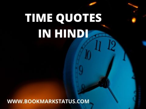 121+ TIME Quotes in Hindi- Time the boss of the Universe