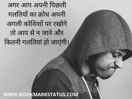 -angry quotes in hindi | BOOKMARK STATUS