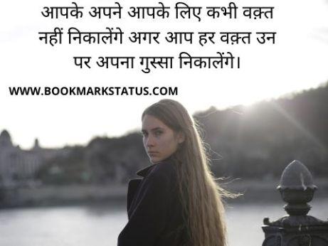 -anger status in hindi | BOOKMARK STATUS