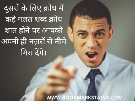 -anger quotes in hindi | BOOKMARK STATUS