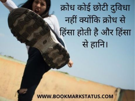 -Bad Result of Anger Quotes in Hindi | BOOKMARK STATUS