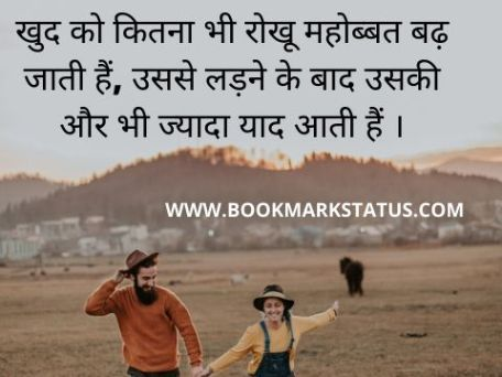 -cute love quotes in hindi for girlfriend | BOOKMARK STATUS