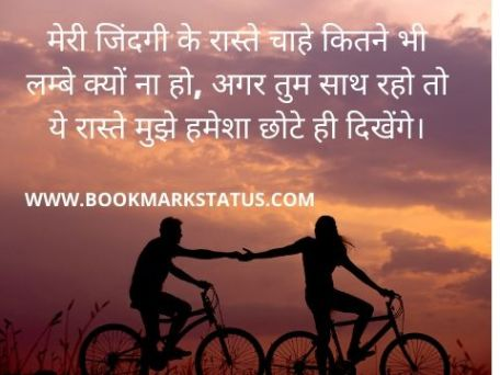 -beautiful status for gf in hindi | BOOKMARK STATUS