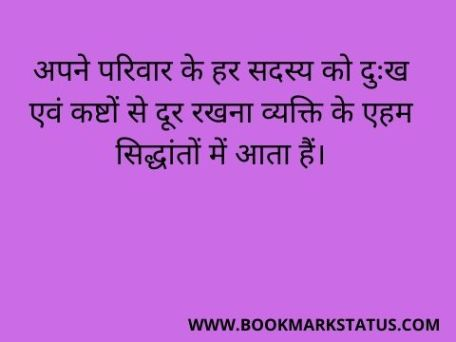 -Family Emotional Quotes in Hindi | BOOKMARK STATUS