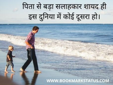- Family Love Quotes in Hindi | BOOKMARK STATUS