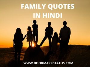 Inspiring Family Quotes and Status in Hindi With Images – (परिवार पर सुविचार)