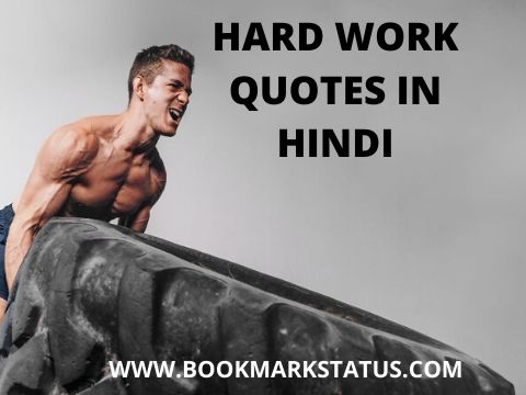 Best Hard Work Quotes in Hindi – (मेहनत कोट्स)