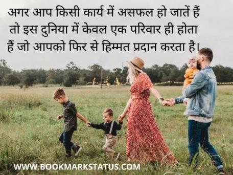-happy family quotes in hindi | BOOKMARK STATUS