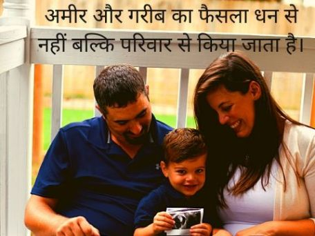 -family status in hindi 2 line | BOOKMARK STATUS