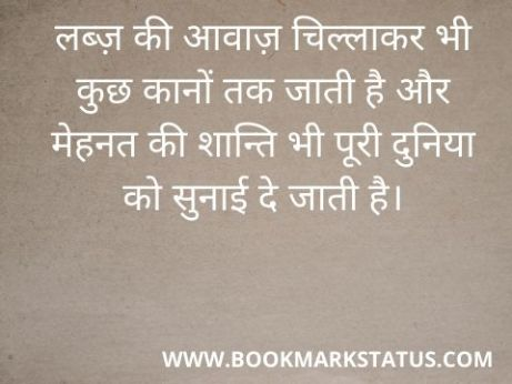 -quotes on hard work and success in hindi | BOOKMARK STATUS