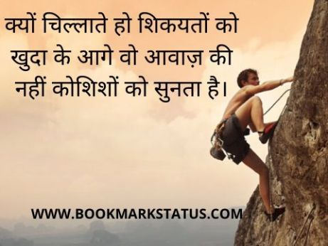 -hard work self motivation motivational quotes in hindi | BOOKMARK STATUS