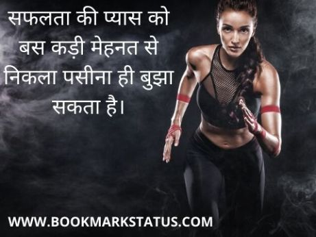 -mehnat status in hindi | BOOKMARK STATUS