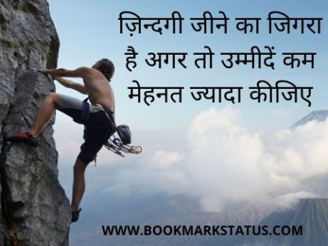 -mehnat whatsapp status | BOOKMARK STATUS