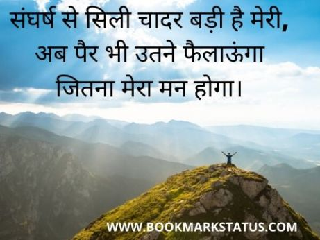 quotes for hard work in hindi | BOOKMARK STATUS