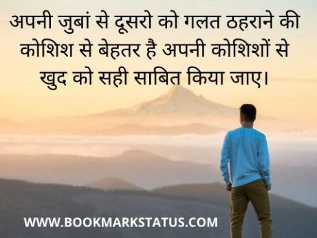 -hard work quotes in hindi | BOOKMARK STATUS