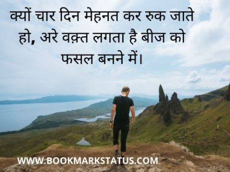 -hard work motivational quotes in hindi | BOOKMARK STATUS