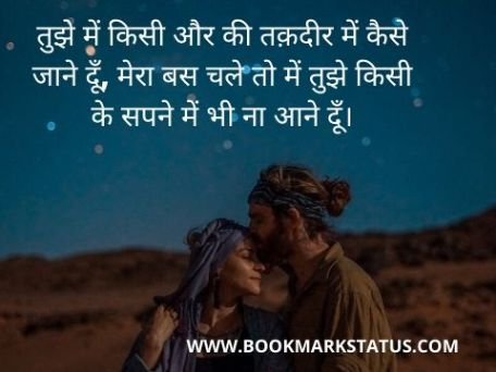 -heart touching quotes for girlfriend in hindi | BOOKMARK STATUS
